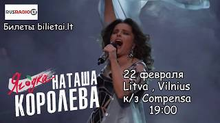 АФИША : Наташа Королева в Литве !!!! 22 февраля 2020 г. Вильнюс !!