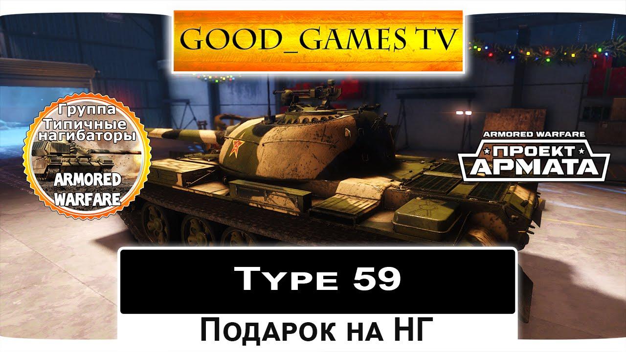 Type 59 Подарок на Новый Год. - YouTube