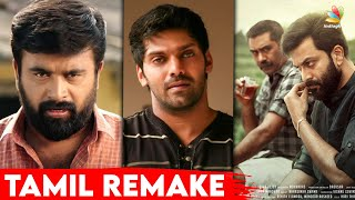 Ayyappanum Koshiyum Tamil Remake Cast Details Revealed | Arya, Sasikumar, | Cinema News