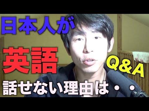 なぜ日本人は英語が喋れないのかWhy Japanese People Cannot Speak English 日本の英語教育が悪い日本人が英語話せないのは・・質問コーナー Q&A
