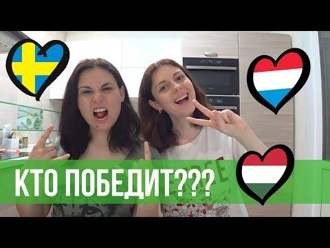 ЕВРОВИДЕНИЕ 2019. НАШИ ФАВОРИТЫ. ТОП-10 ФИНАЛИСТОВ