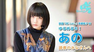 映画 『咲-Saki-』 東横桃子役 ゆるめるモ! あの 単独インタビュー! h...