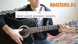 Дворовая песня под гитару! Гул мотора - Легкие аккорды и разбор!