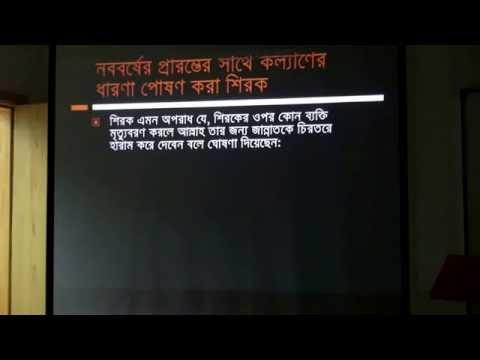 bangla waz, Pohela Boishakh o Muslim der koronio(part3of3)