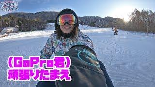 【GoProも空気を読む】竜王の笑いネ申キャシーさんのシーズンインその1スノーボード動画 竜王シルブプレ5−7