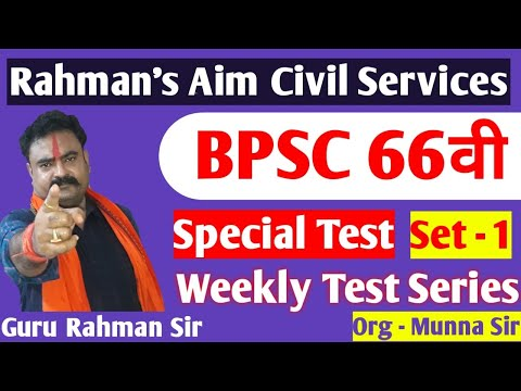 BPSC 66 वी PT SPECIAL TEST | SET-1 || BY-RAHMAN SIR & TEAM ||Rahman's aim civil services|MUNNA SIR