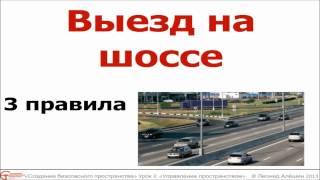 Безопасное вождение онлайн - Урок 4