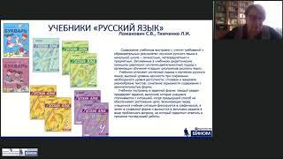 Особенности обучения грамоте и чтению по Букварю Л.И. Тимченко
