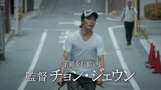 中山美穂が『新しい靴を買わなくちゃ』以来となる映画での主演を務め、...
