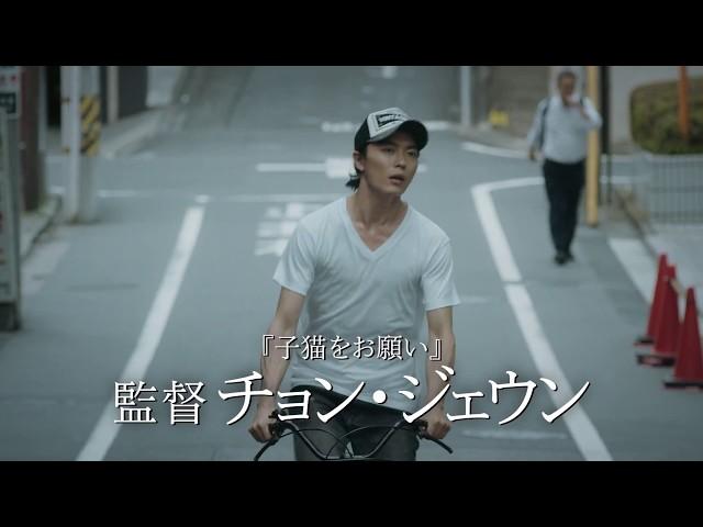中山美穂&キム・ジェウクが年の差カップルに!『蝶の眠り』予告編