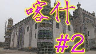 ዦ 28 ዣ Уйгурская жизнь в Кашгаре. Еда, мечети и многое другое