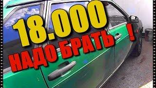 видео как купить авто б