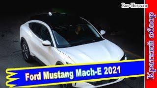 Авто обзор - Ford Mustang Mach-E 2021 : в процессе пересмотрел более высокие показатели