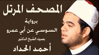 سورة النور برواية السوسي عن أبي عمرو بصوت الشيخ الدكتور أحمد الحداد Sheikh Ahmed Elhadad