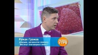 Свадебный ведущий Роман Громов на Кубань24  - ТОП5КРД разыграли бесплатную свадьбу под ключ!