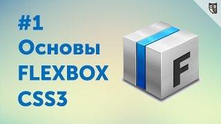 Flexbox CSS3 #1 — Знакомство с FlexBox