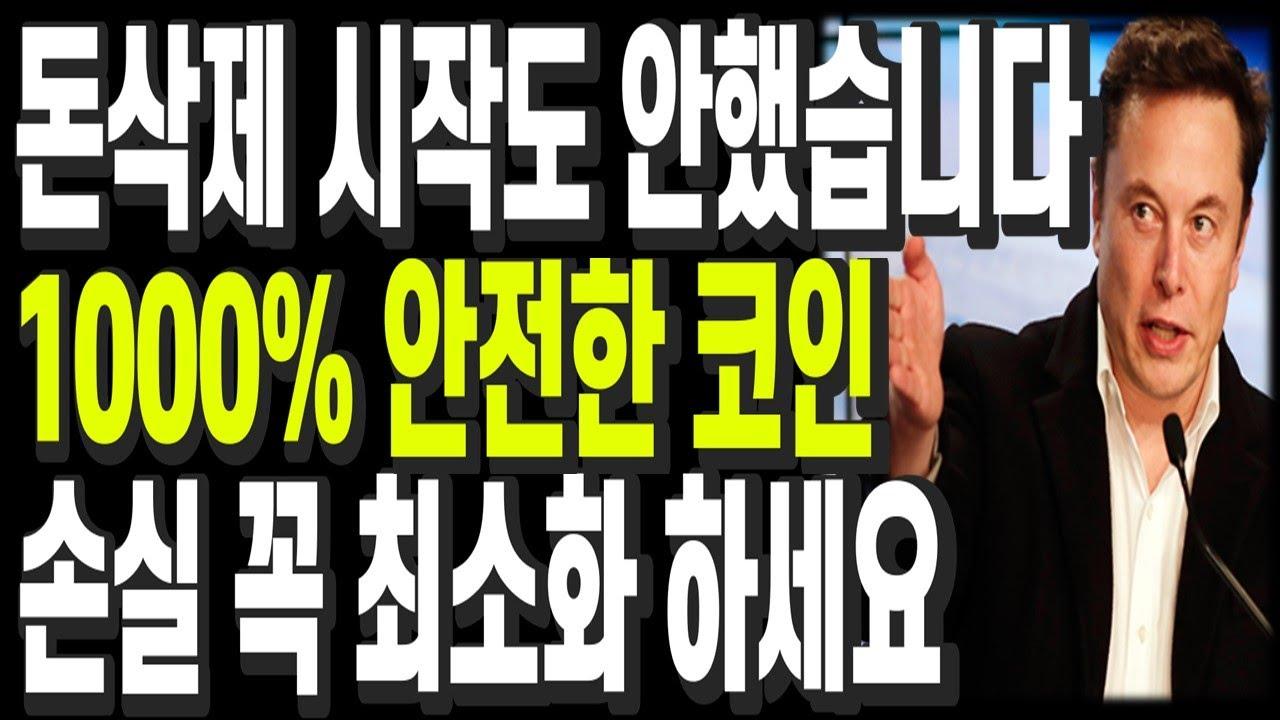 비트코인 리플 도지코인 이더리움 돈삭제 7월 시작됩니다 손실 클 수 있습니다 1000% 안전한 코인