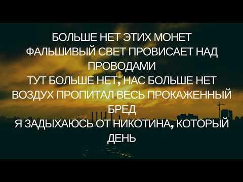 Strange - Зависай (Lyrics|Текст)