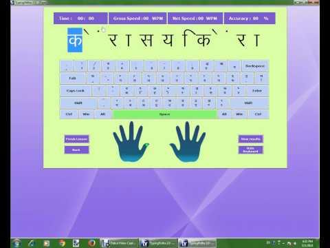 Marathi Typing Tutor - Typing Vidya - YouTube