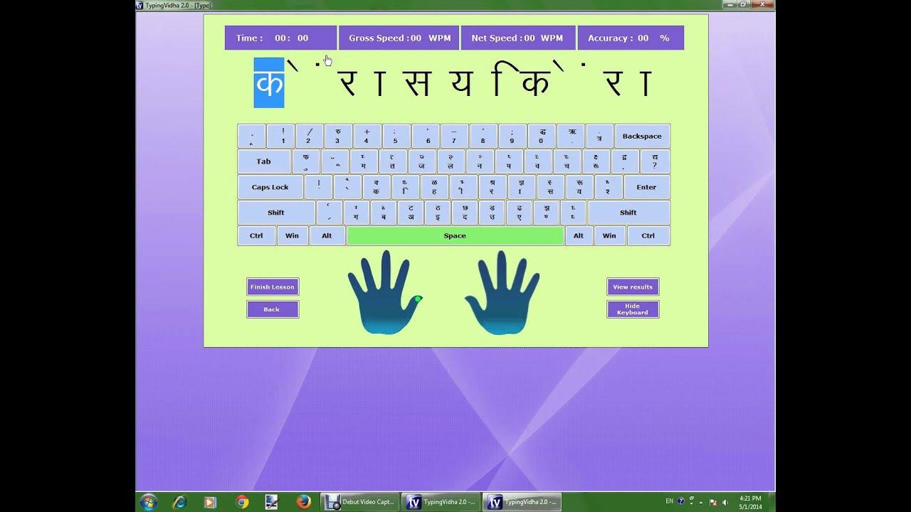 Marathi Typing Tutor - Typing Vidya