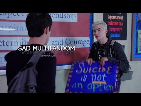 Sad Multifandom [suicide] | «суицид - это не выход»?