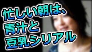 「ホテルコンシェルジュ」の若村麻由美さんの美容健康法 http://youtu.b...