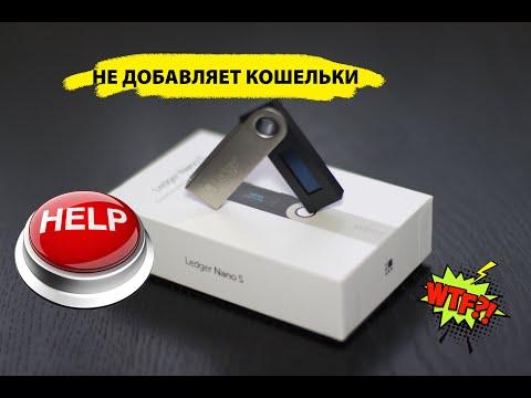 LEDGER NANO S НЕ ДОБАВЛЯЕТ В LEDGER LIVE КОШЕЛЬКИ