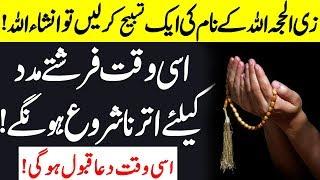 Wazifa For Success in Zil Hajj   Zil Haaj Ka Pehla Jummah   Wazifa For Hajat   Islamic Teacher
