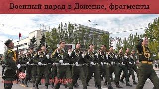 Военный парад Победы в Донецке, фрагменты(Военный парад Победы, который прошел 9 мая 2016 года. Предлагаем вашему вниманию видео фрагментов этого парад..., 2016-05-10T16:16:37.000Z)
