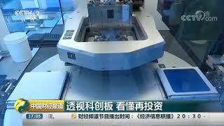 [中国财经报道]透视科创板 看懂再投资| CCTV财经