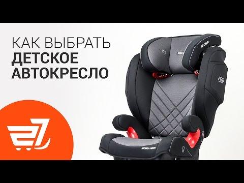 Как выбрать детское автокресло – 27.ua