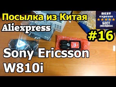 Посылка #16 Aliexpress Sony Ericsson W810i
