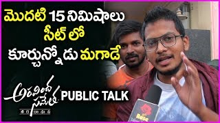 NTR Fans Reaction After Watching Aravinda Sametha Movie First Half | Review/Public Talk