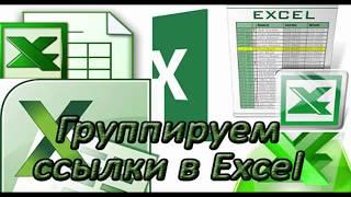 Как работать с программой Excel