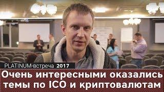Очень интересными оказались темы ICO и криптовалюты
