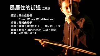 磯村由紀子-風居住的街道 二胡版 by 永安 Street Where Wind Resides (Erhu Cover)