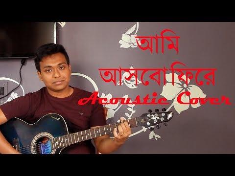 Ami ashbo phirey    আমি আসবো ফিরে    Acoustic cover