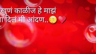 Jeev rangla dangla marathi whatsapp song