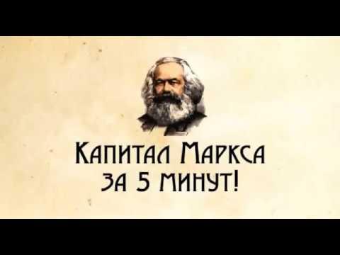 Капитал Маркса за 5 минут!