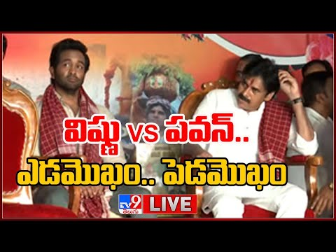 విష్ణు Vs పవన్.. ఎడమొఖం.. పెడమొఖం LIVE   Pawan Kalyan, Manchu Vishnu - TV9