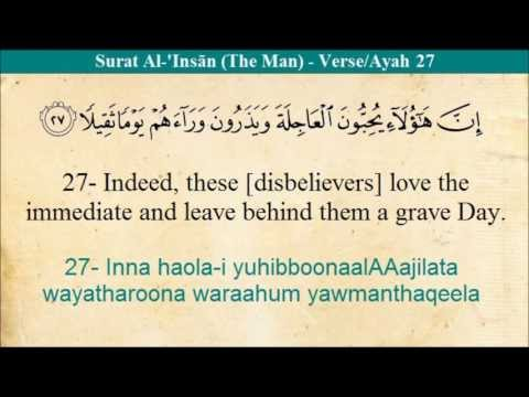 Quran : 75 Surat Al Qiyamah with audio English Translation and