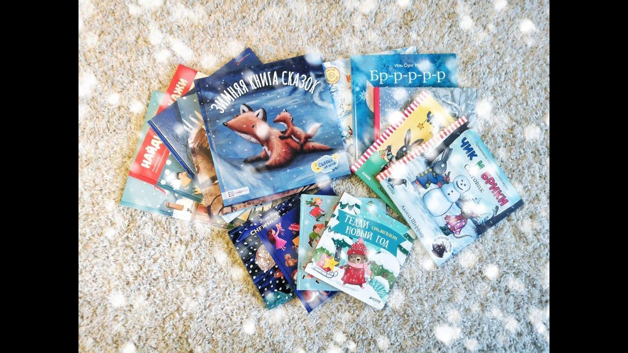 Обзор детских книг | Книги про зиму и новый год 2020 | Для ...
