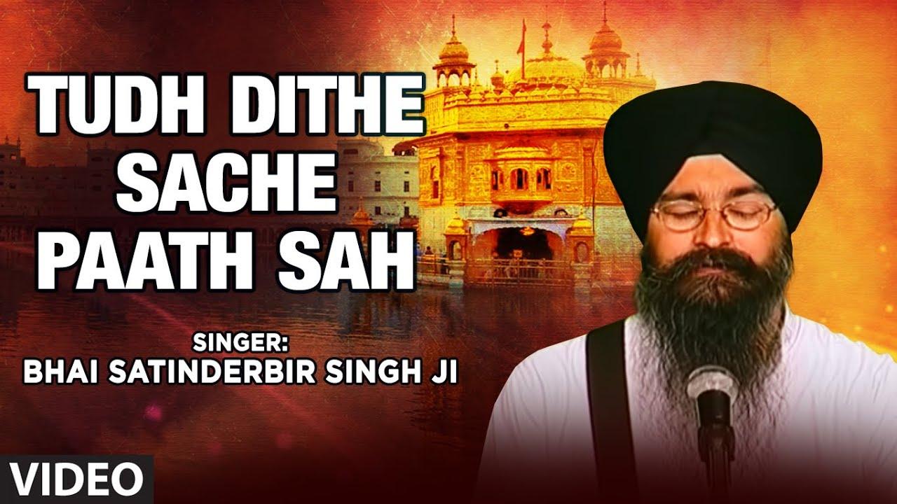 Download Bhai Satinder Beer Singh Ji - Tudh Dithe Sache Paath Sah - Har Seyo Jaye Milna Sadh Sang Rehna