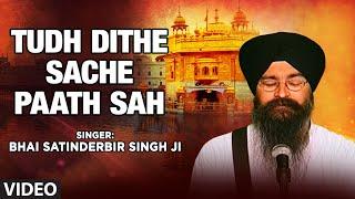 Bhai Satinder Beer Singh Ji - Tudh Dithe Sache Paath Sah - Har Seyo Jaye Milna Sadh Sang Rehna