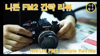 사생활극 21] 필름카메라의 감성 끝판왕! 니콘 FM2…
