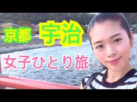 【女子ひとり旅】京都 宇治