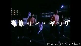 GOING STEADY - 童貞ソー・ヤング