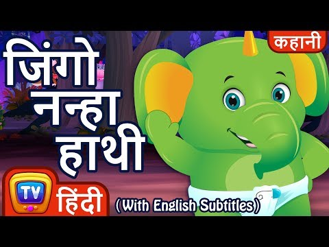 नन्हा हाथी (Jingo The Baby Elephant) - Hindi Kahaniya for Kids | Moral Stories for Kids | ChuChuTV