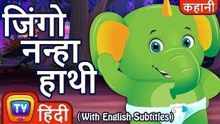 नन्हा हाथी (Jingo The Baby Elephant) - Hindi Kahaniya for Kids | Moral Stories for Kids | ChuChuTV