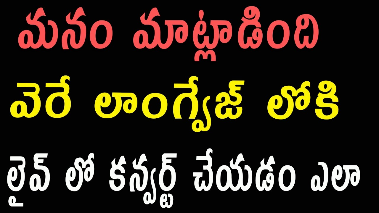 How to translate your voice to another language | Telugu